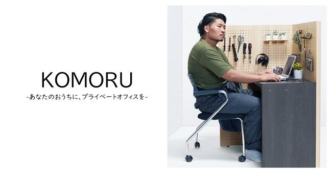 組み立て簡単デスク KOMORU イメージ