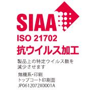 SIAA ISO21702 抗ウイルス加工マーク