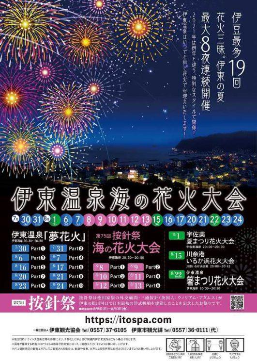 2021年伊東 花火大会 ポスター