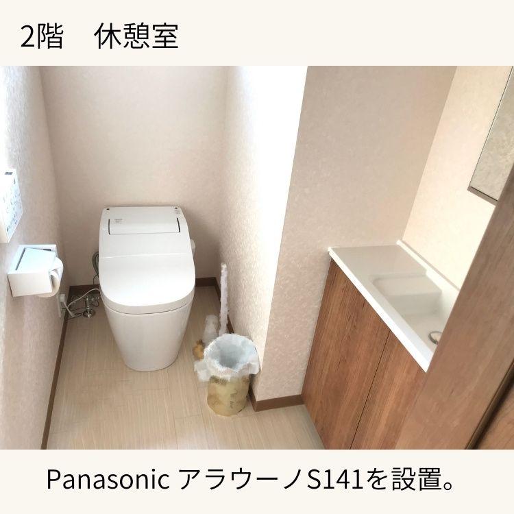 スタッフルームのトイレ
