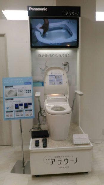 トイレ実物